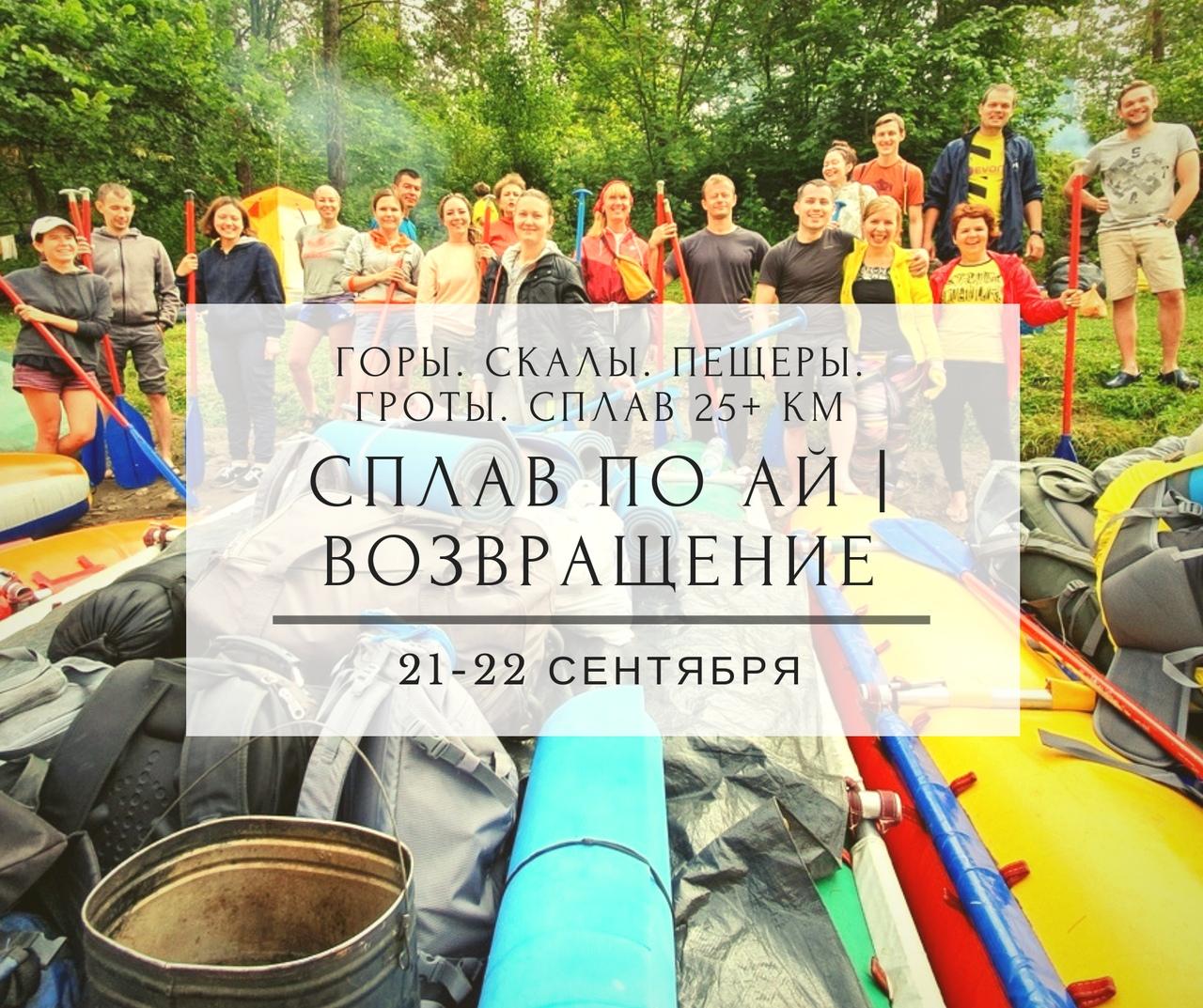 Афиша СПЛАВ ПО АЙ / ВОЗВРАЩЕНИЕ / 21-22 СЕНТЯБРЯ