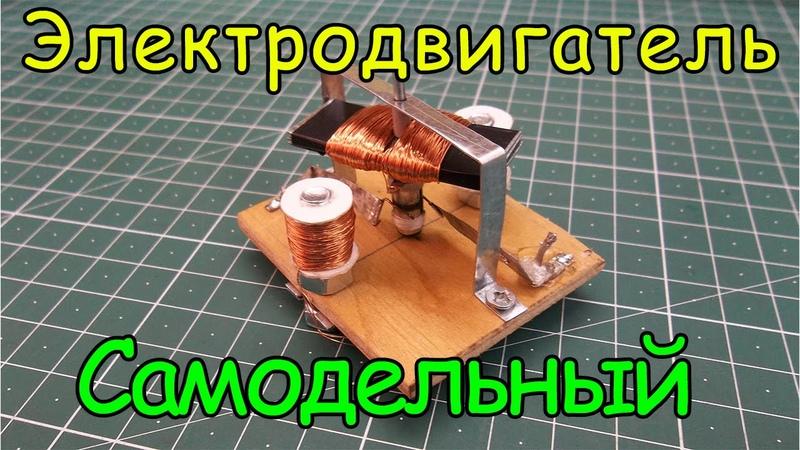 Как сделать электродвигатель. Урок №7