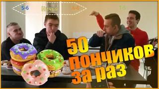 ЧЕЛЛЕНДЖ по поеданию пончиков!!!