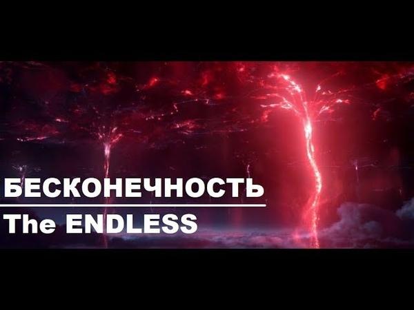 БЕСКОНЕЧНОСТЬ Фантастическая короткометражка THE ENDLESS