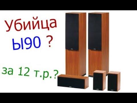Убийца S90 Что умеет Jamo S 416 за 180$ 12 тыс руб