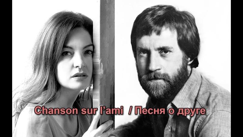 Katya Vaikhansky Chanson sur l'ami Песня о друге В Высоцкий