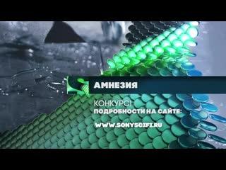 """""""амнезия"""" конкурс в честь премьеры на sony sci-fi"""