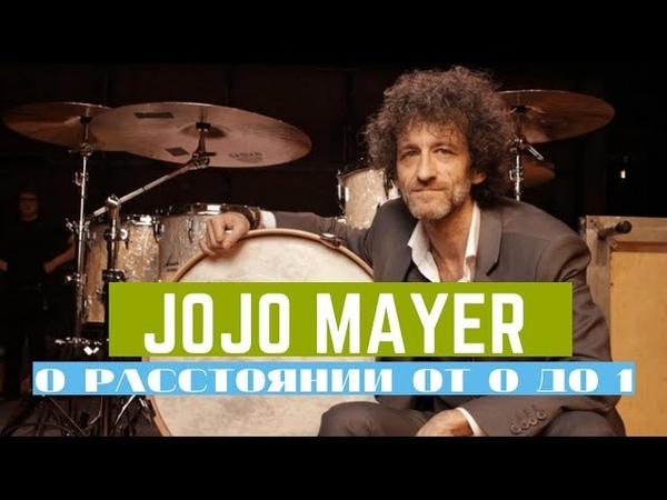 Jojo Mayer лекция на TED в Цюрихе О расстоянии от 0 до 1