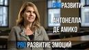 Антонелла де Амико про развитие эмоций PROРАЗВИТИЕ