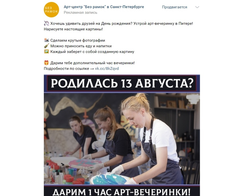 Кейс: привлечение клиентов для питерского арт-центра., изображение №16