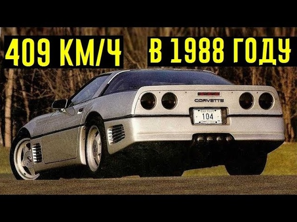 Спорткар с максималкой в 409 км/ч в 1988 году. Быстрее Bugatti Veyron!