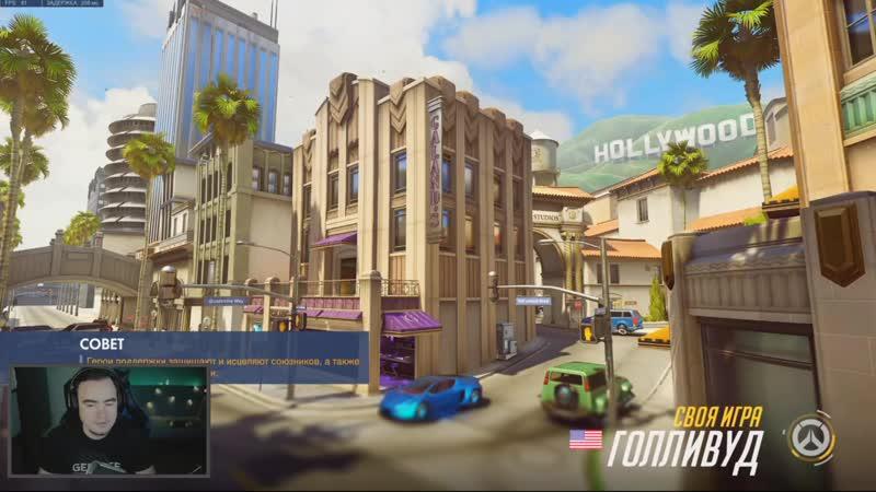Стрим 13 по Overwatch от 07.06.2019 (BlackSilverUfa [host] Co)
