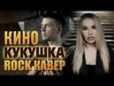 Кино - Кукушка (кавер) feat. Svetlana Amelchenko