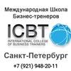 Школа  ICBT в Санкт-Петербурге