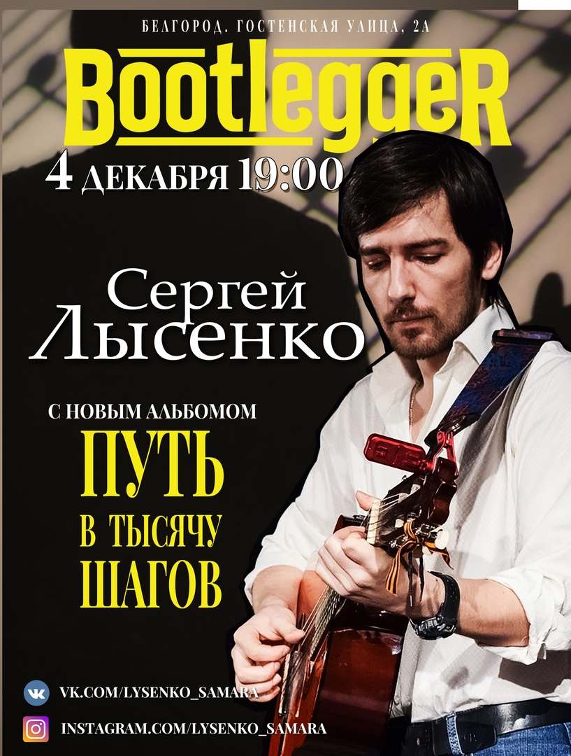 Афиша Сергей Лысенко в Белгороде/4.12/BOOTLEGGER