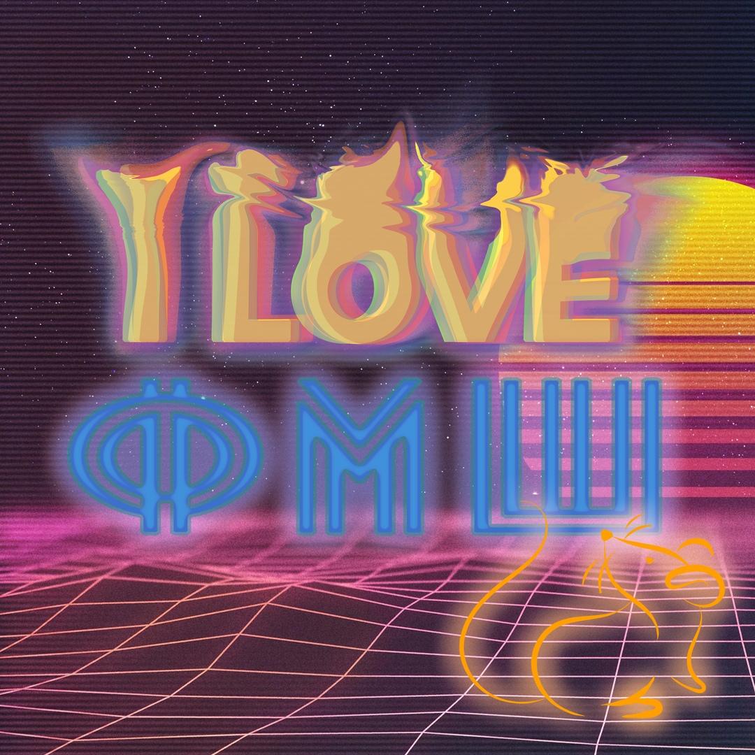 """Афиша Новосибирск """"I LOVE ФМШ"""" / 16.02 / 22:00 / Бункер"""