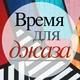 Максим Сакс - Лучший джаз