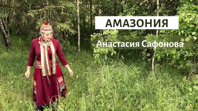 Амазония Анастасия Сафонова поет о любви к родной земле