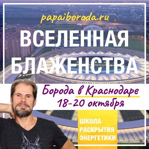 Афиша Краснодар Краснодар Вселенная Блаженства 18-20 октября