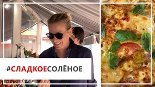 Рецепт фриттаты с козьим сыром и помидорами от Юлии Высоцкой | #сладкоесолёное №54 (18+)