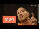 Специальный репортаж Братья Грим конец сказки Москва 24