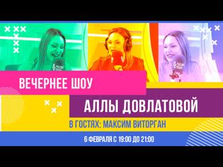 Максим Виторган в «Вечернем шоу Аллы Довлатовой»