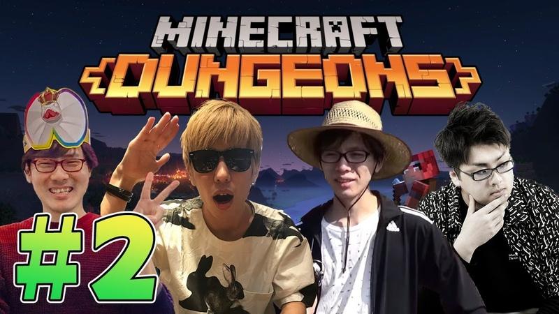 Minecraft Dungeons 成長したオレたちをみてくれ! REDALiCE P*Light aran Srav3R