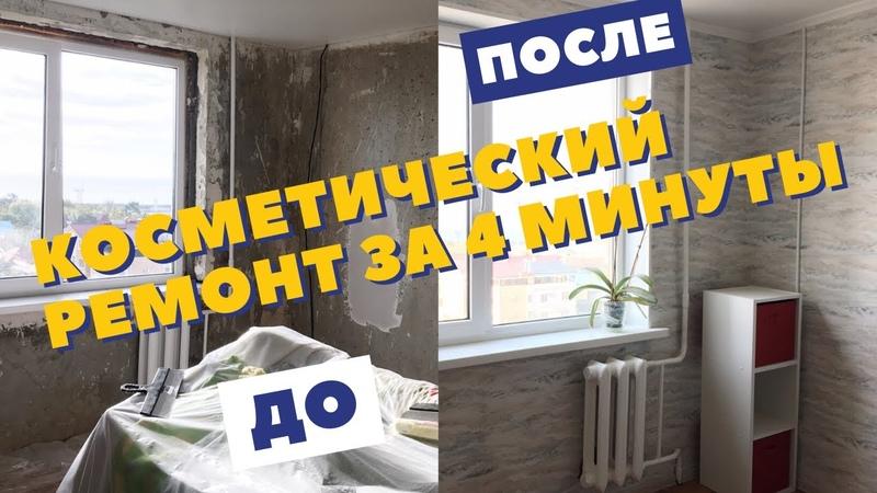 Косметический ремонт за 4 минуты - Анапа, ул. Ивана Голубца