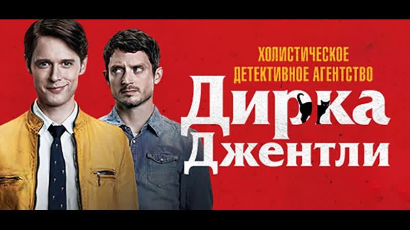 Холистическое детективное агентство Дирка Джентли 1 сезон 1 8 серия