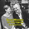 Salsa Weekend по-ростовски (28-30 сентября)