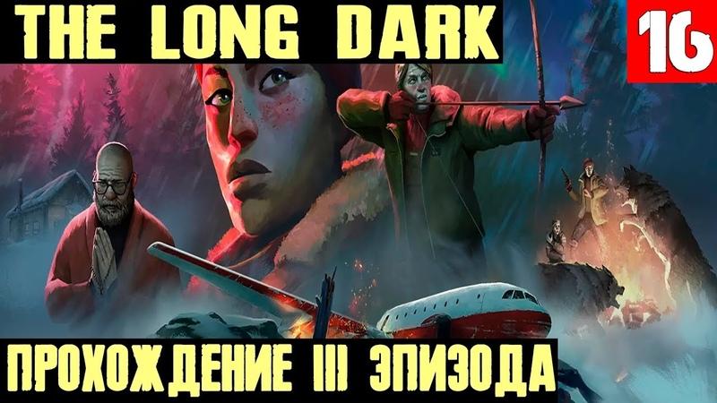 The Long Dark - обзор и начало прохождения 3 сюжетного эпизода. Теперь я не мужик... 16