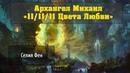 Архангел Михаил «11/11/11 Цвета Любви» | G.Chenneling