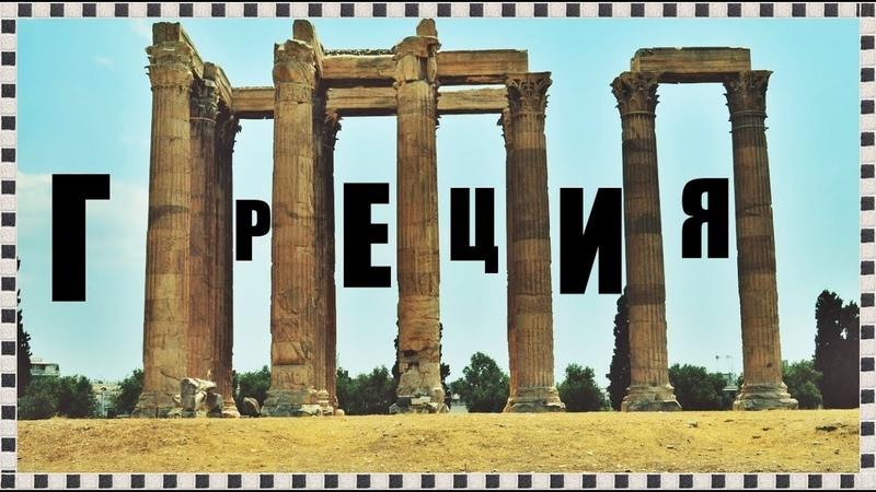 Афины- Ворота в Европу.Архитектурное наследие Греции.Храм Зевса.Парфенон.Граффити.Спальные районы.