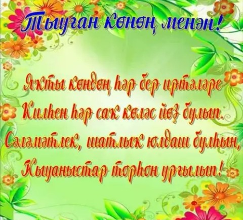 Башкирские поздравительные открытки на башкирском языке