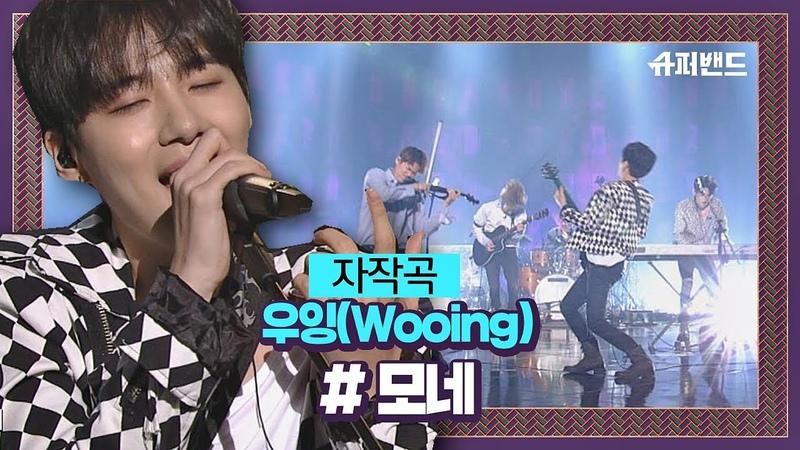 美치게하는 숨소리♡ 모네 자작곡 ′우잉(Wooing)′♬ #결선2라운드 슈퍼밴드 (SuperBand) 13회