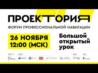 """Большой открытый урок """"Школа завтрашнего дня""""  Форум """"ПроеКТОриЯ"""" ()"""