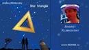 Альбом «Звёздный треугольник» • «Star triangle» Album • Андрей Климковский • Andrey Klimkovsky