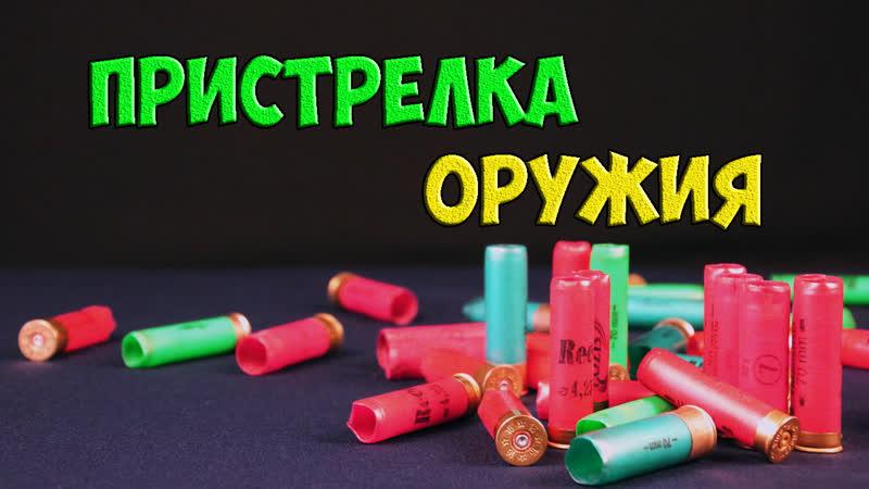 Пристрелка ТОЗ-БМ 16к и ТОЗ-34 ЕР 12к (проверка боя оружия)