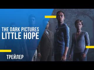 The Dark Pictures: Little Hope - геймплейный трейлер