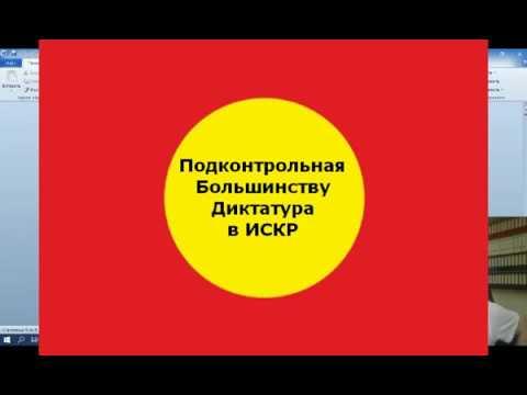 Национал Ампоцелизм и ИСКР