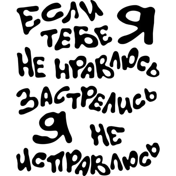 Надписи в картинках вконтакте