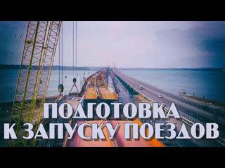 Строители завершили монтаж пролетов железнодорожной части Крымского моста
