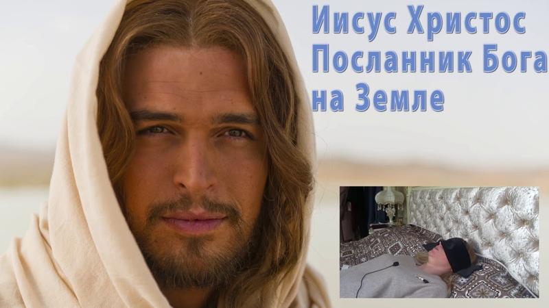 Иисус Христос.Посланник Бога на земле. Общение Первое.
