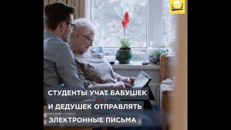 Голландские студенты живут в домах престарелых Оплата 30 часов общения
