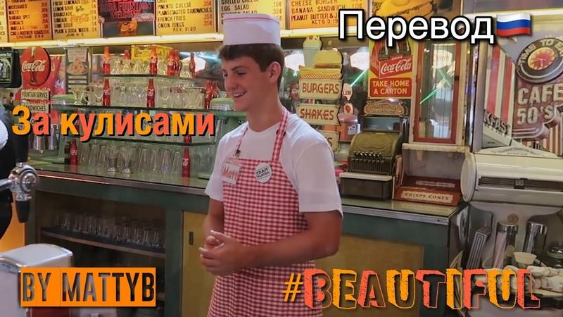 BTS MattyB Beautiful русский перевод