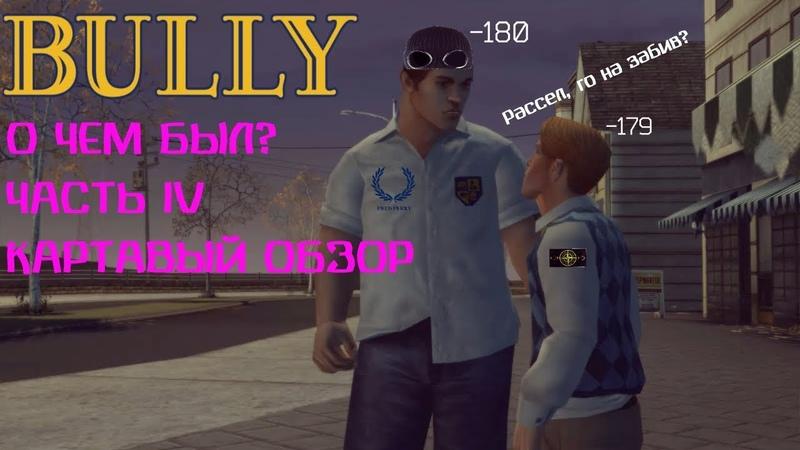 О чем был Bully Schoolarship Edition Картавый обзор часть 4