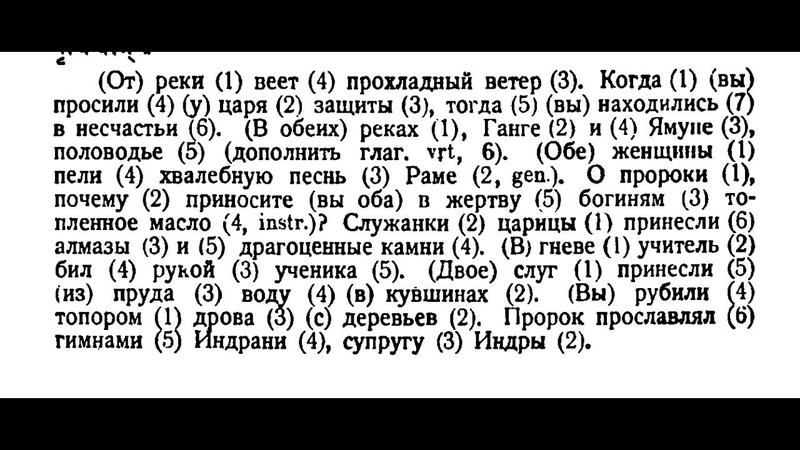 Buhler 11 exercise Russian to Sanskrit