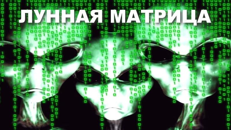 ЛУННАЯ МАТРИЦА