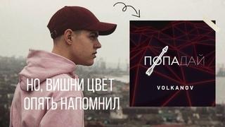 ДМИТРИЙ ВОЛКАНОВ - ПОПАДАЙ / ПРЕМЬЕРА ПЕСНИ