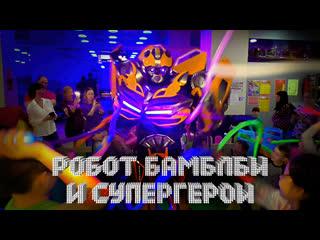 Робот Бамблби и Супергерои