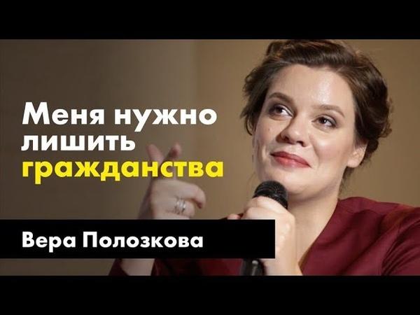 Вера Полозкова   Публичные интервью TheQuestion