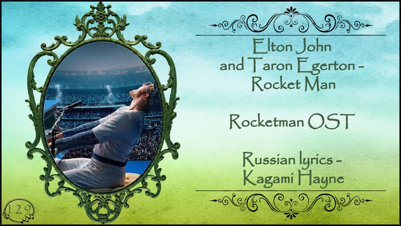 [Rocketman OST] Elton John and Taron Egerton - Rocket Man перевод rus sub
