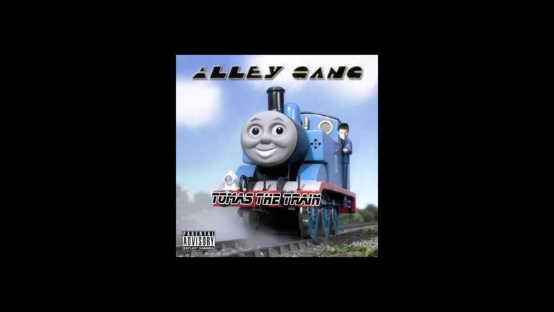 🎵 ➡ Alley Gang - Я как паравозик Томас (минус) ⬅ 🎵