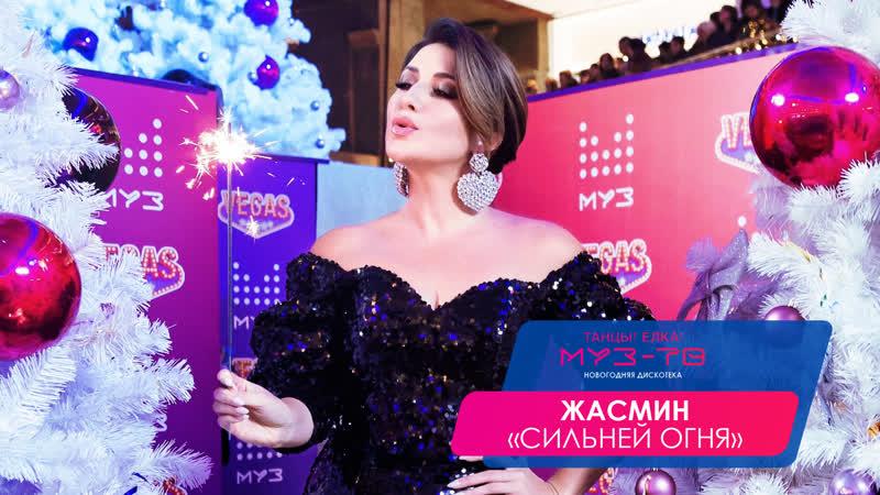 Жасмин Сильней огня Танцы Ёлка МУЗ ТВ 2020